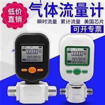 廣州MF5706二氧化碳氣體質量流量計