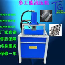 鋁合金折角機械廠家特賣不銹鋼切角90度設備