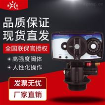 软水机头控制器控制阀水处理配件