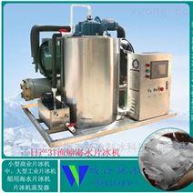 3000公斤海水片冰机